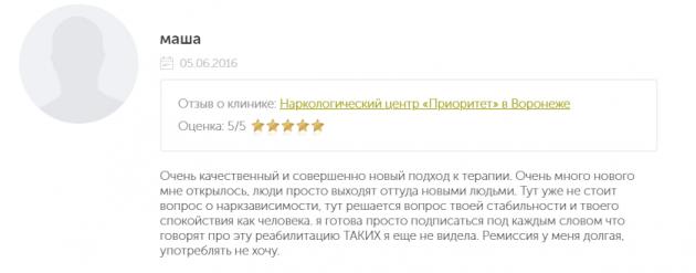 Отзыввы о центр Приоритет в Воронеже - narko-kliniki.ru
