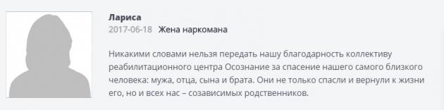 Отзыввы о центр Программа Осознание в Рязани - lechenie-narko-ryazan.ru