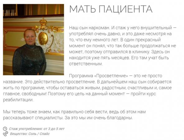 Отзыввы о центр Просветление в Брянске - лечение-наркомании-брянск.рф