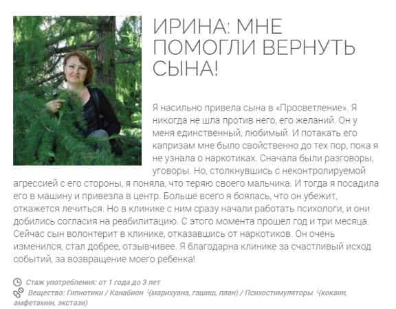 Отзыввы о центр Просветление в Нижнем Новгороде - лечение-наркомании-нижнийновгород.рф