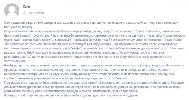 Отзыввы о центр Спутник-Краснодар - clinic-top.ru