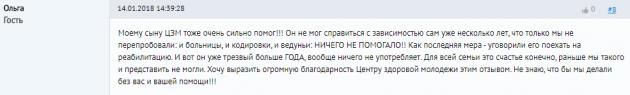 Отзыввы о центр Цент здоровой молодежи Белгород - trezveyu.ru