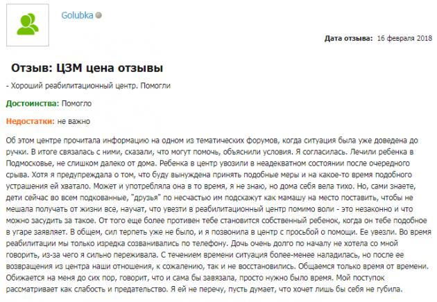 Отзыввы о центр Цент здоровой молодежи Сочи - otzyvy.pro
