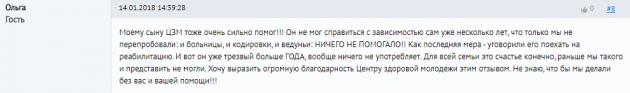 Отзыввы о центр Цент здоровой молодежи Сочи - trezveyu.ru