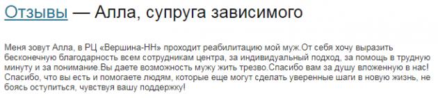 Отзыввы о центр Вершина – Нижний Новгород - narkokliniki.ru