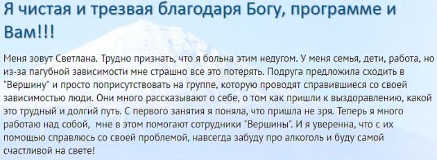 Отзыввы о центр Вершина – Самара - vershina-samara.ru