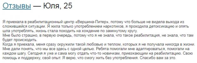 Отзыввы о центр Вершина – Санкт-Петербург- narkokliniki.ru