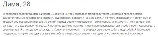Отзыввы о центр Вершина – Санкт-Петербург- narkologiya-peterburg.ru