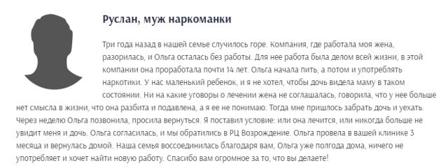 Отзыввы о центр Возрождение Краснодар - revival-krasnodar.ru