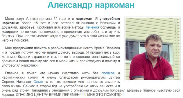Отзыввы о центр Время перемен Екатеринбург - narkomanii-lechenie.comm