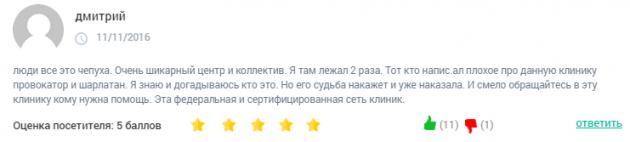 Отзыввы о центр Здоровая жизнь Москва - clinic-top.ru
