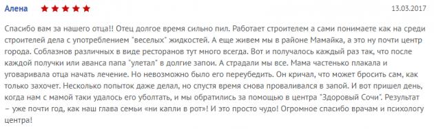 Отзыввы о центр Здоровый Сочи - sochi.czm.su