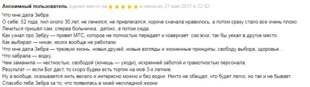 Отзыввы о центр Зебра и К Москва- - zoon.ru