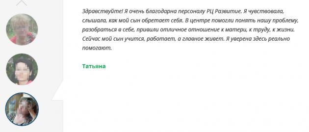 Отзыввы о центре Развитие в Краснодаре - razvitie-krasnodar.ru