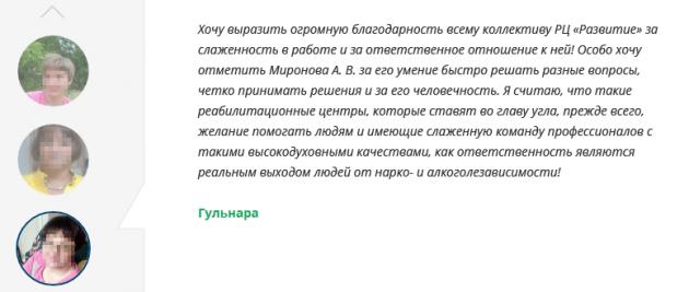 Отзыввы о центре Развитие в Санкт-Петербурге - spb-rebcentr.ru