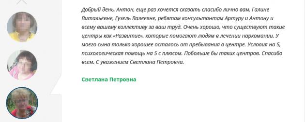 Отзыввы о центре Развитие в Воронеже - voronezh-rebcentr.ru