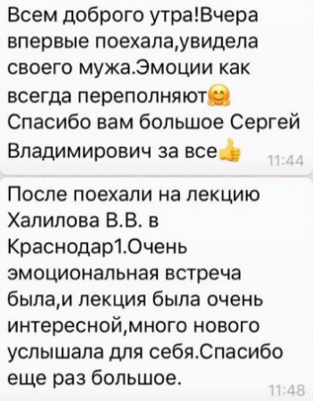 Отзыввы о центре Решение в Краснодаре - reshenie-krasnodar.ru