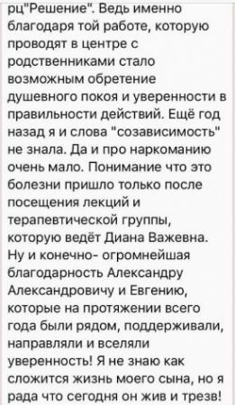 Отзыввы о центре Решение в Воронеже - reshenie-voronezh.ru