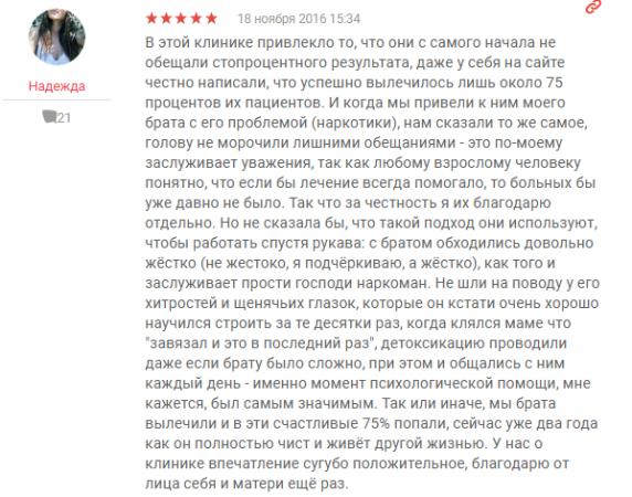 Отзыввы о центре Респект в Москве - yell.ru