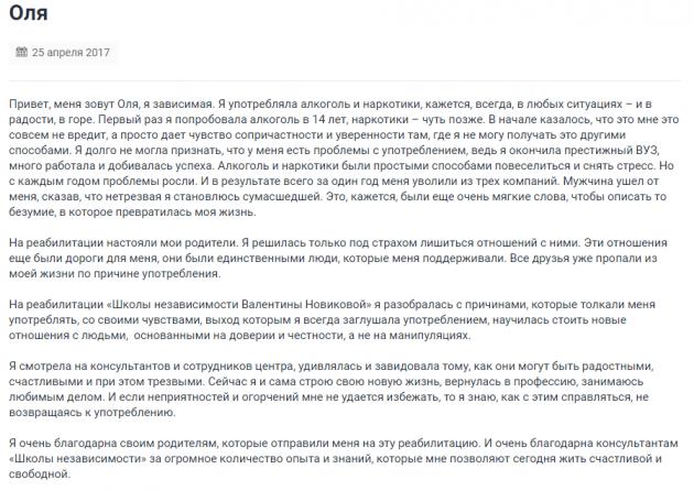Отзыввы о центре Школа Независимости в Санкт-Петербурге - netzav.ru