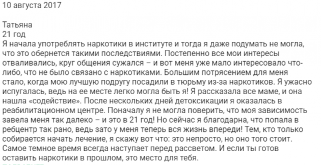 Отзыввы о центре Содействия в Москве - nc-sodeistvie.ru