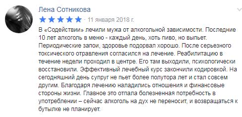 Отзыввы о центре Содействия в Москве - ru-ru.facebook.comm