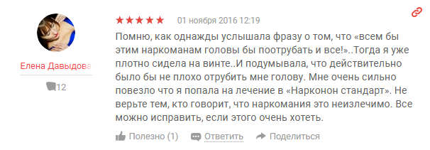 Отзыввы центр Нарконон-Стандарт в Москве - yell.ru