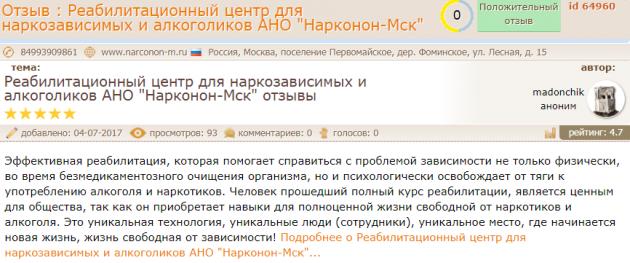 Отзыввы центр Нарконон в Москве - pravogolosa.net