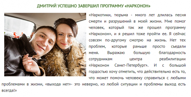 Отзыввы центр Нарконон в Санкт-Петербурге - narconon-spb.ru