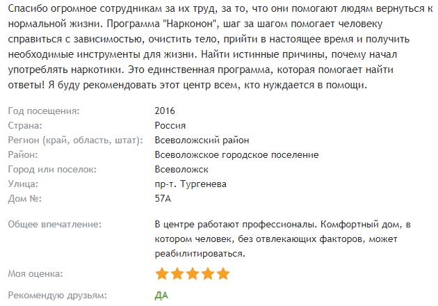 Отзыввы центр Нарконон в Санкт-Петербурге - otzovik.comm
