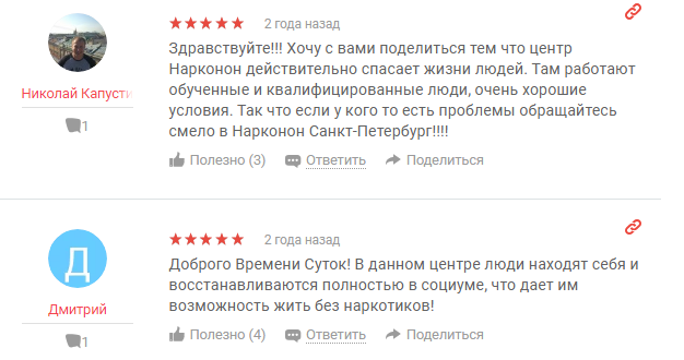 Отзыввы центр Нарконон в Санкт-Петербурге - yell.ru