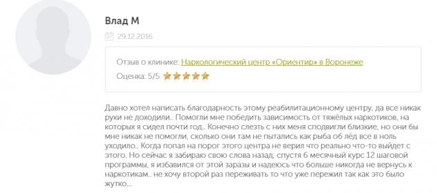Отзыввы центр Ориентир в Воронеже - narko-kliniki.ru