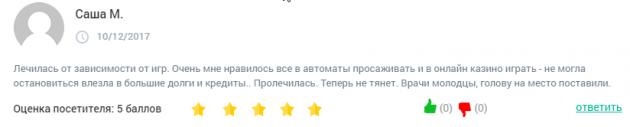 Отзывы Imc-clinic в Москве - clinic-top.ru