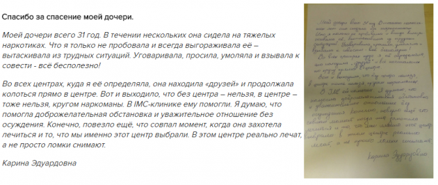 Отзывы Imc-clinic в Москве - imc-clinic.ru