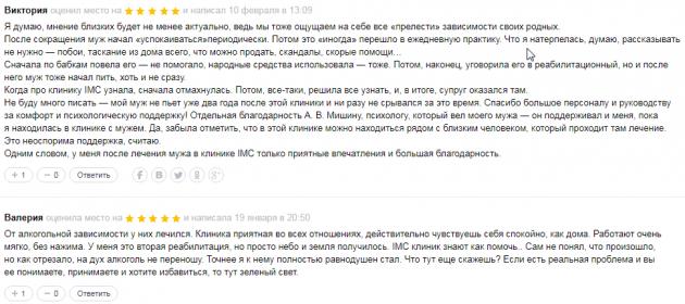 Отзывы Imc-clinic в Москве - zoon.ru