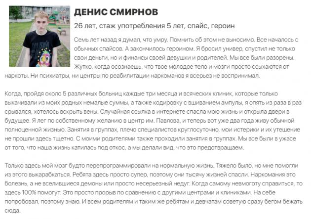 Отзывы о CЦВ им. Академика Павлова в Москве - narkolog-centr.ru