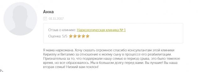 Отзывы о Наркологическая клиника №1 в Белгороде - narko-kliniki.ru
