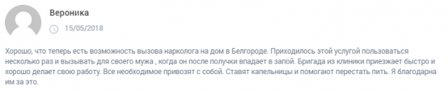Отзывы о Наркология № 1 в Белгороде - clinic-top.ru