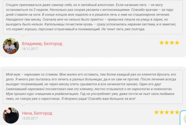 Отзывы о Наркология № 1 в Белгороде - doctor-belgorod.ru