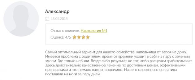 Отзывы о Наркология № 1 в Белгороде - narko-kliniki.ru