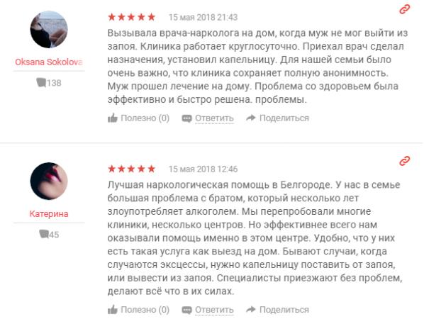 Отзывы о Наркология № 1 в Белгороде - yell.ru