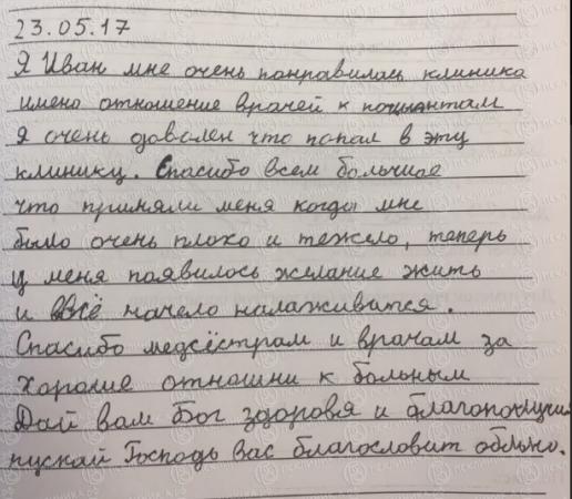 Отзывы о ПС КЛИНИКА.РФ в Москве - narkologicheskaya-klinika.ru