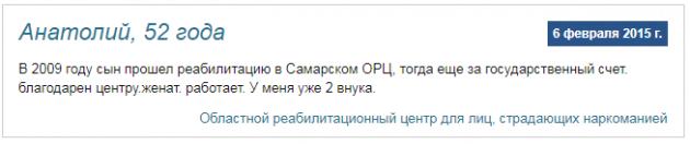 Отзывы о САМАРСКИЙ ОБЛАСТНОЙ РЕАБИЛИТАЦИОННЫЙ ЦЕНТР - narkokliniki.ru
