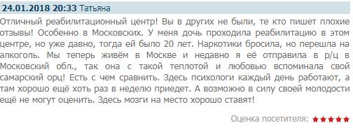 Отзывы о САМАРСКИЙ ОБЛАСТНОЙ РЕАБИЛИТАЦИОННЫЙ ЦЕНТР - psysocialis.ru