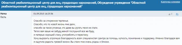 Отзывы о САМАРСКИЙ ОБЛАСТНОЙ РЕАБИЛИТАЦИОННЫЙ ЦЕНТР - trezveyu.ru