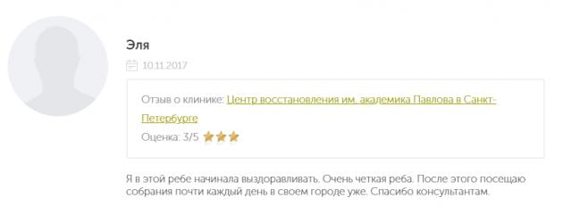 Отзывы о СЦВ им. Академика Павлова в Санкт-Петербурге - narko-kliniki.ru