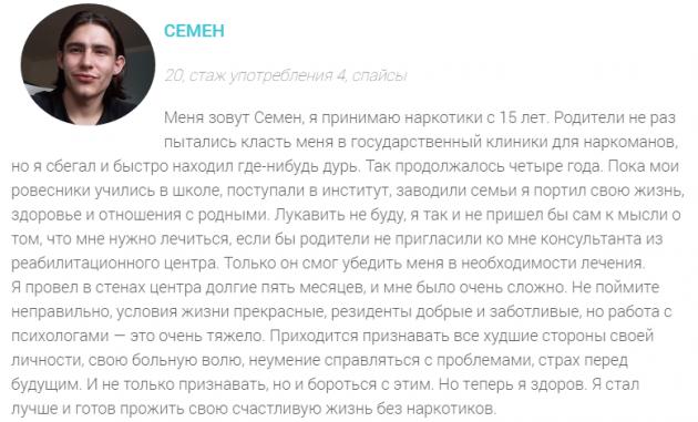 Отзывы о СЦВ им. Академика Павлова в Ярославле - narkolog-centr-yaroslavl.ru
