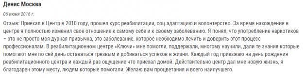 Отзывы о Центр Ключи в Москве