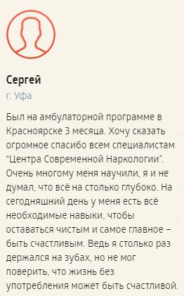 Отзывы о Центр Современной Наркологии и Реабилитации - stopnarcotic.ru