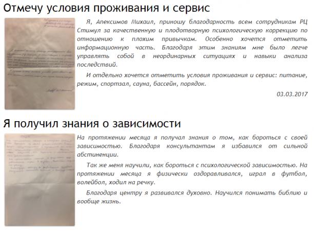 Отзывы о клинике «Ориентир» в Санкт -Петербурге - renessans-center.com
